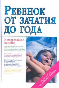 Ж. В. Цареградская. Ребенок от зачатия до года.