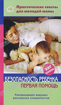 Феоктистов И.А. Практические советы для молодой мамы: Безопасность ребенка. Первая помощь. Скачать бесплатно без регистрации.