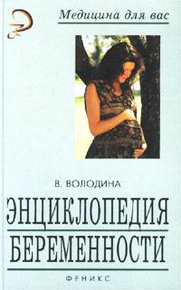 Энциклопедия беременности