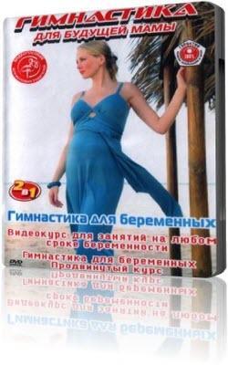 Гимнастика для будущей мамы