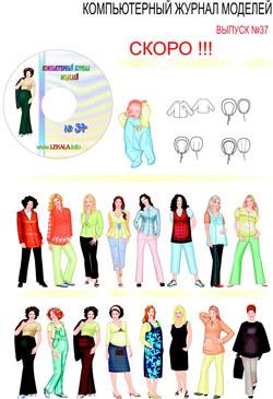 Журнал моделей для беременных LEKO