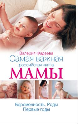 Самая важная российская книга мамы. Беременность. Роды. Первые годы. Скачать