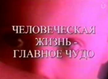 Фильм для беременных
