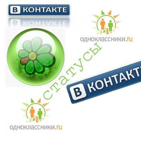 Статусы про беременность для ВКонтакте, Facebook, Twitter, ICQ