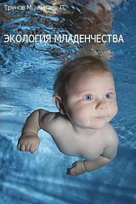 Экология младенчества