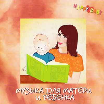 Музыка для матери и ребенка