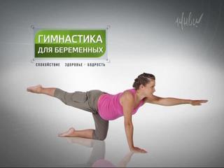 Фитнес для беременных - видеоуроки
